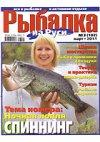 Журнал Рыбалка на Руси № 3 2011