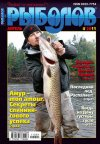 Журнал Рыболов №4  2011
