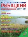 Газета Рыбацкий вестник №7 2011