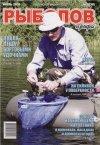 Рыболов Профи № 7 2009 г