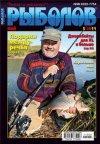 Рыболов № 5 2011