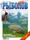 Журнал Рыболов Elit №3 2011