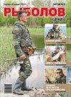 Рыболов Профи № 5 2011