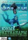 Мир подводной охоты №3 2009 г