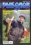 Журнал Рыболов № 6 2011 г