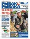 Газета Рыбак рыбака № 20 2011 г