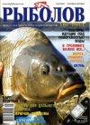 Журнал Рыболов Украина № 5 2002