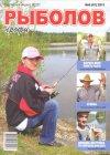 Рыболов Профи № 6 2011