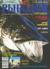 Журнал Рыболов Украина № 6 2002