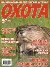 Журнал Охота №7 2011