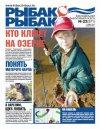 Газета Рыбак рыбака № 22 2011 г