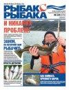 Газета Рыбак рыбака № 23 2011 г