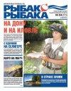 Газета Рыбак рыбака № 24 2011 г