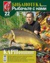 Библиотека журнала «Рыбачьте с нами» Выпуск 22: «Карпфишинг»