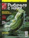 Видео приложение Рыбачьте с нами 24 август 2011
