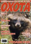 Журнал для охотников Охота №8 2011 г