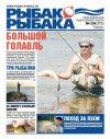 Газета Рыбак рыбака № 26 2011 г