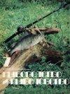 Рыбоводство и рыболовство №7 1984 г