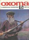 Журнал Охота и охотничье хозяйство №5 1974 г
