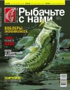 Рыбачьте с нами №8 2011