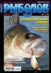 Журнал Рыболов №8 2011