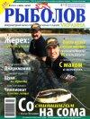 Рыболов Украина № 4 2011