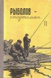 Альманах Рыболов-спортсмен №11 1959 г
