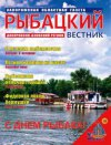 Рыбацкий вестник № 11 2011