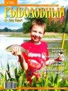 Рыболовный мир № 6 2011