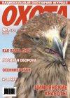 Журнал Охота №9 2011