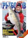 Рыболов Elite № 5 2011