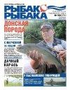 Рыбак рыбака № 30 2011