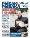 Рыбак рыбака № 32 2011