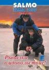 Белорусский каталог снастей Salmo 2009 зима