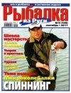 Рыбалка на Руси № 9 2011