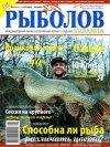 Рыболов Украина № 5 2011