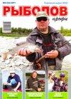 Рыболов профи № 9 2011