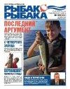 Рыбак рыбака № 33 2011
