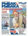 Рыбак рыбака № 36 2011