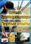 Сазан на Красноярском море. Первые опыты
