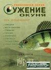 Диалоги о рыбалке. Ужение окуня на спиннинг