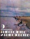 Рыбоводство и рыболовство №9 1984 г