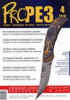 Журнал Прорез №4 2010 г