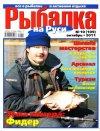 Рыбалка на Руси № 10 2011