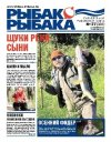 Рыбак рыбака № 37 2011