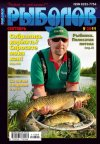 Рыболов № 9 2011