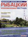 Рыбацкий вестник №  2 2010