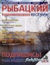 Рыбацкий вестник №  7 2010