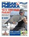 Рыбак рыбака № 39 2011