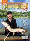 Рыболовный мир № 7 2011